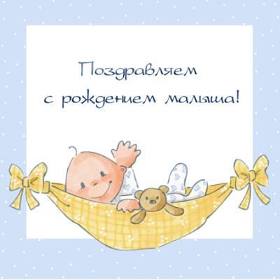 Рождение ребенка поздравление в картинках